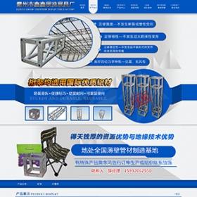 霸州鑫鑫展览展具厂